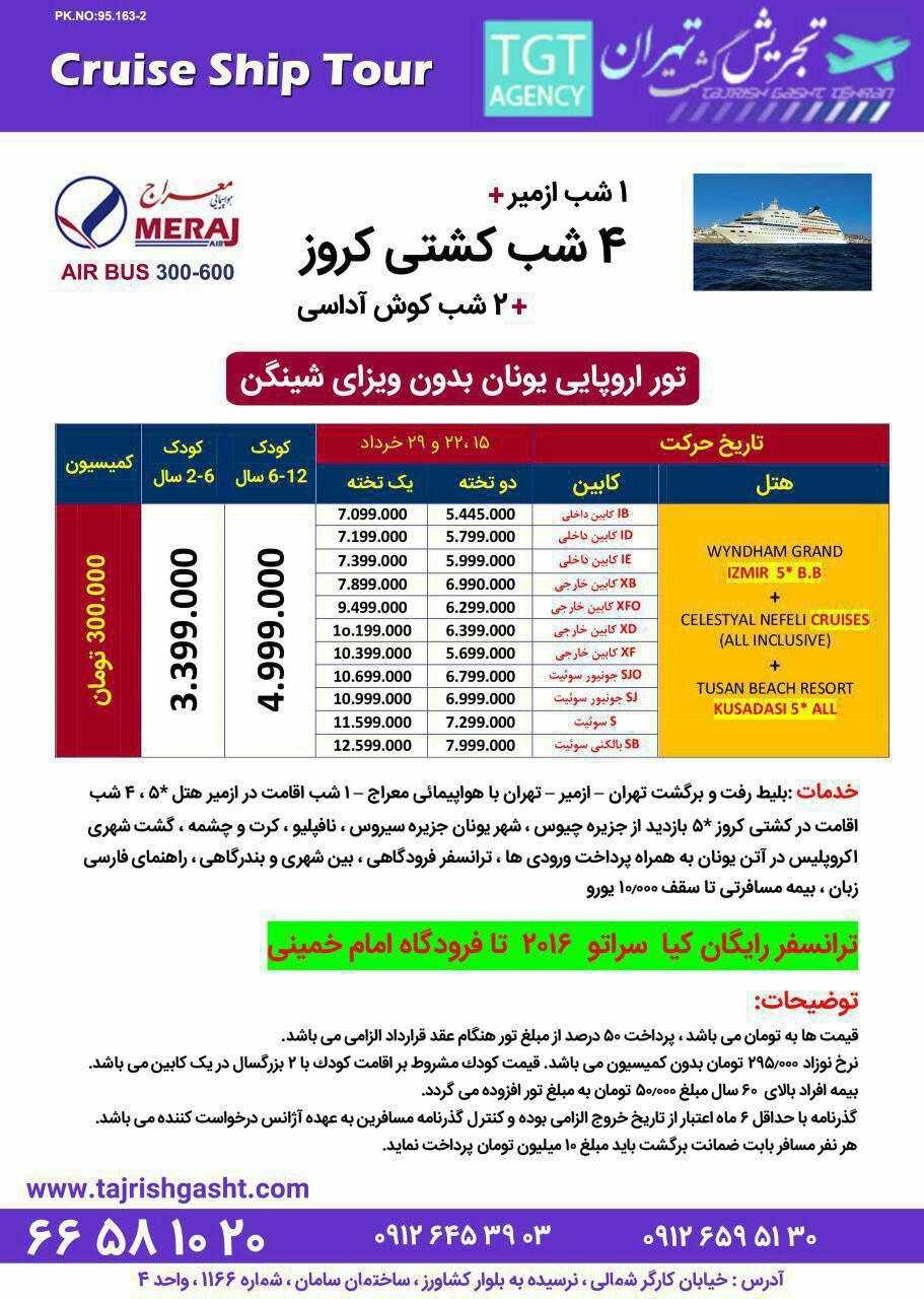 -تهران
