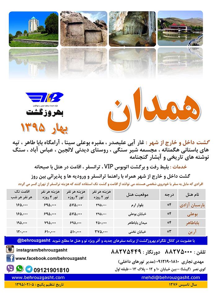 hamedan-bahar1395