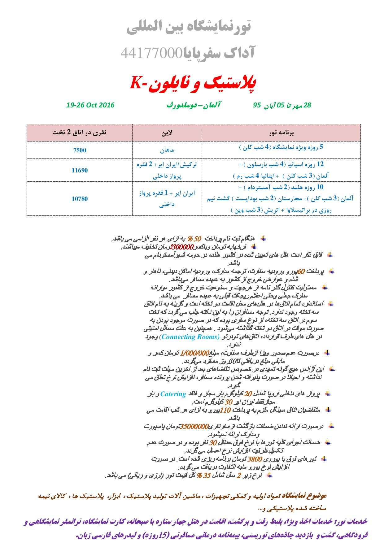 k-2016-3-Repaired-page-001