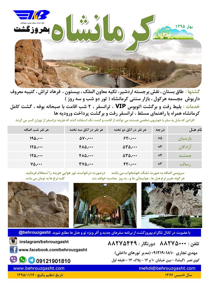kermanshah-bahar1395