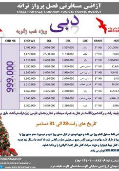 DUBAI-page-001-1