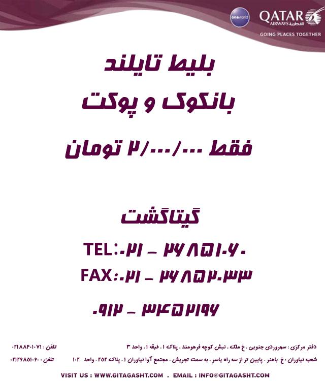 qatar offer