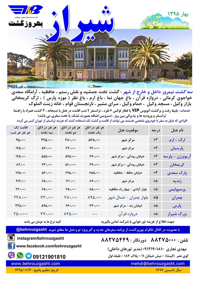 Shiraz bahar