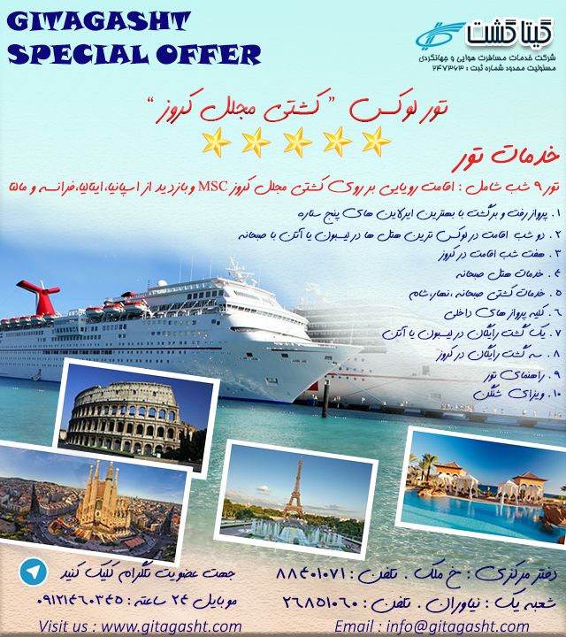 europe cruise final