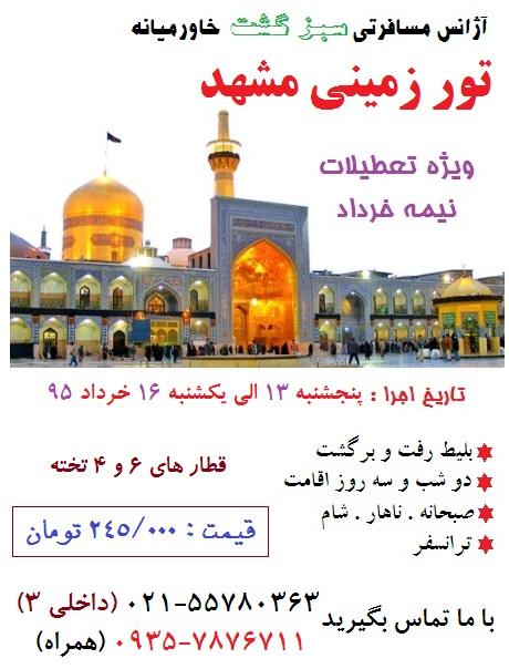 pkj Mhd Khordad