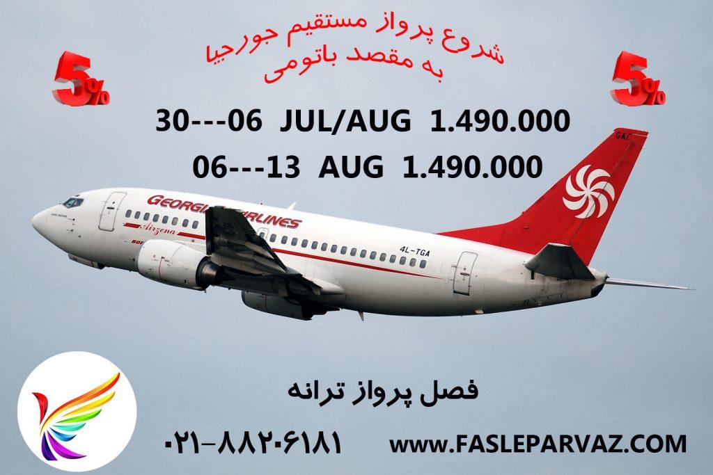 L TGA Georgian Airlines AirZena