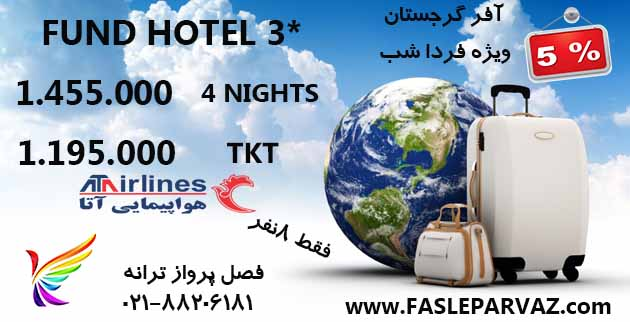 Travel Program fiس