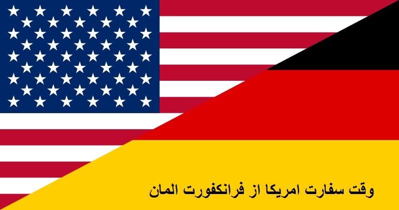 امريكا از فرانكفورت المان