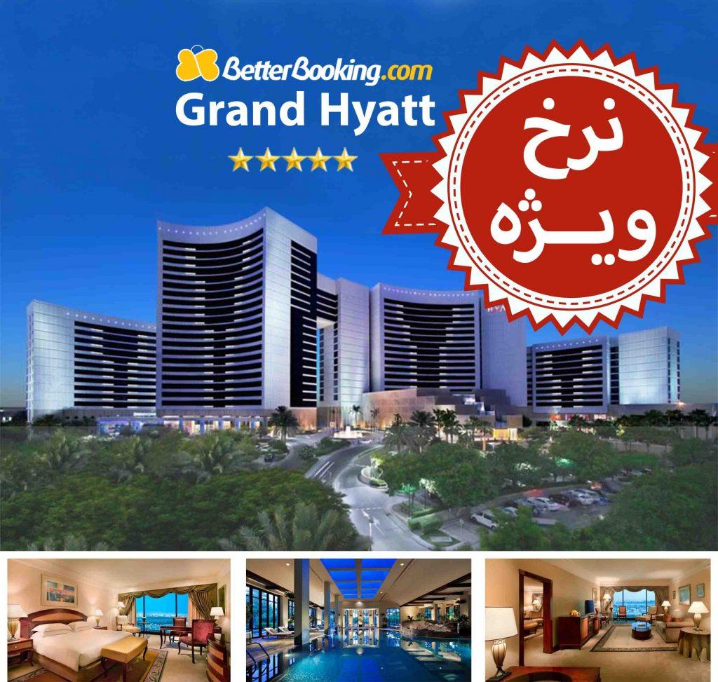 grand hyaat