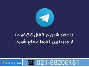 در کانال تلگرام ما