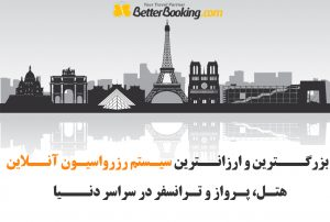 www.BetterBooking.com