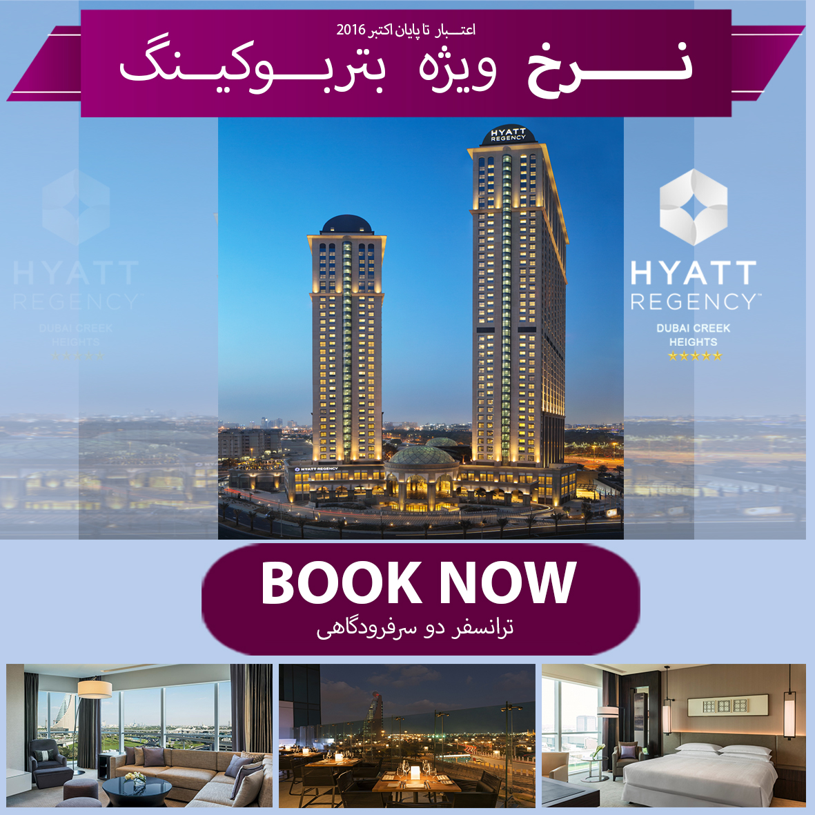 hyatt regency creek RATE NO