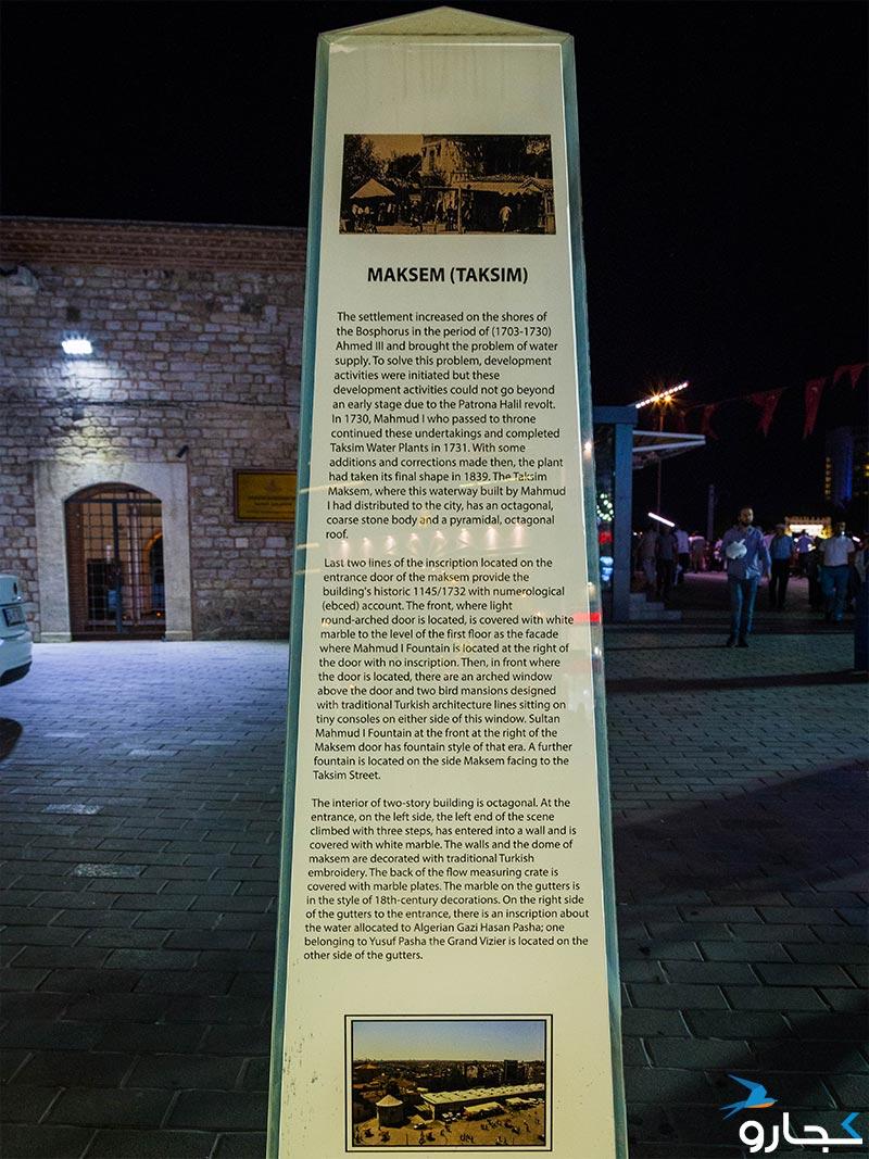 میدان تقسیم استانبول