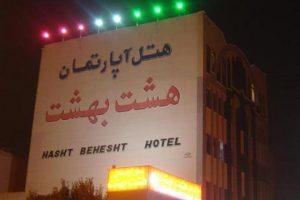 هتل هشت بهشت