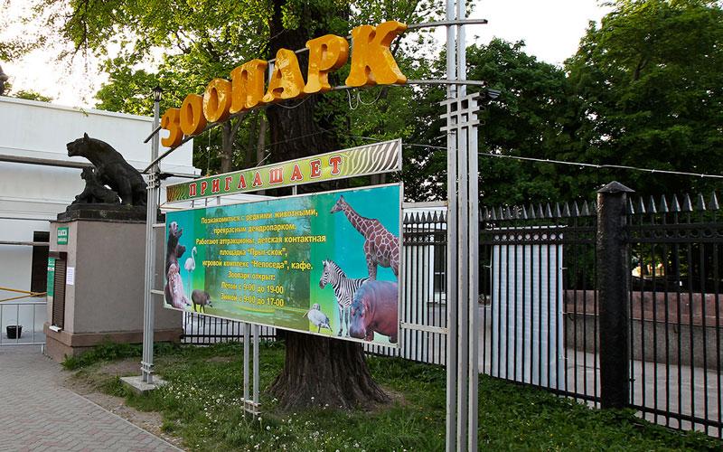 باغ وحش کالینینگراد (Kaliningrad Zoo)