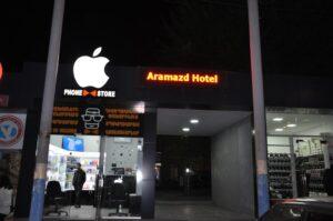 هتل Aramazd